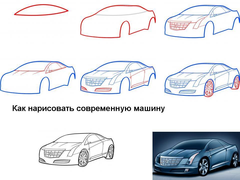 Как нарисовать современную машину