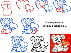 Как нарисовать Мишку с сердечком