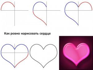 Как ровно нарисовать сердце
