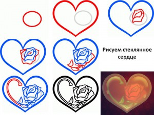 Рисуем стеклянное сердце