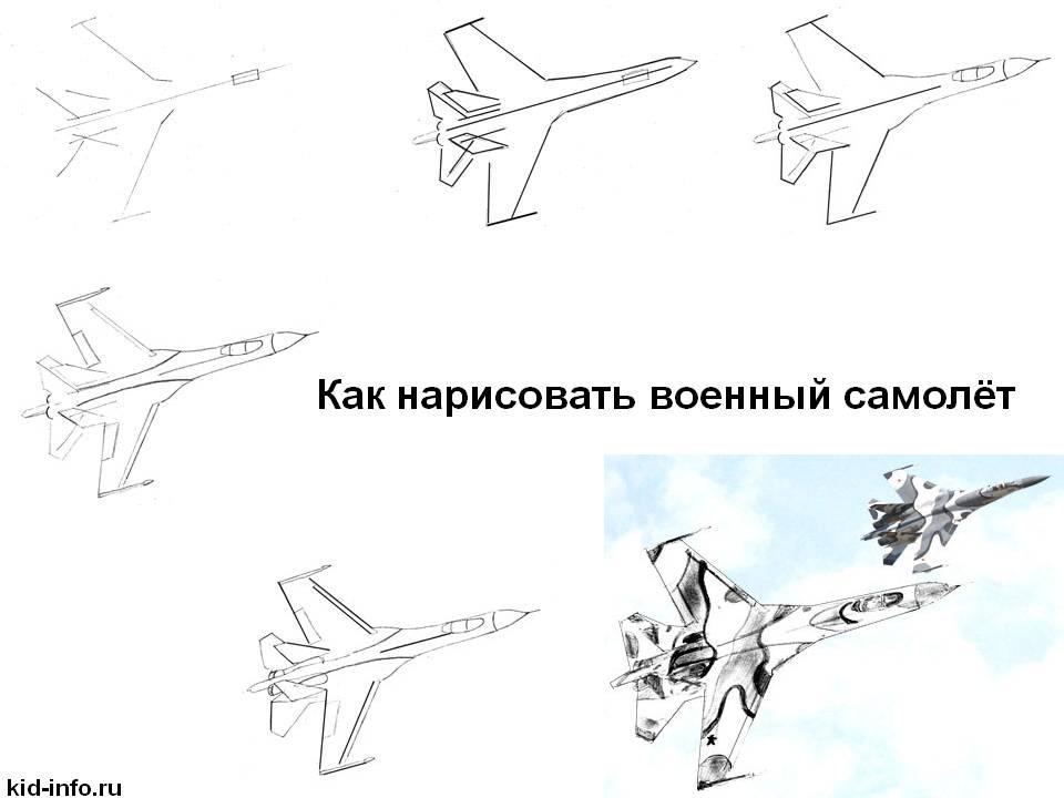 Как нарисовать военный самолёт