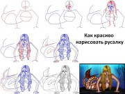 Как красиво нарисовать русалку