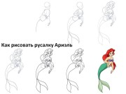 Как рисовать русалку Ариэль