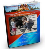 """Книга """"Как фотографировать детей"""""""
