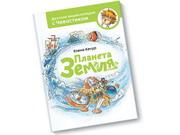 Энциклопедии для младших школьников