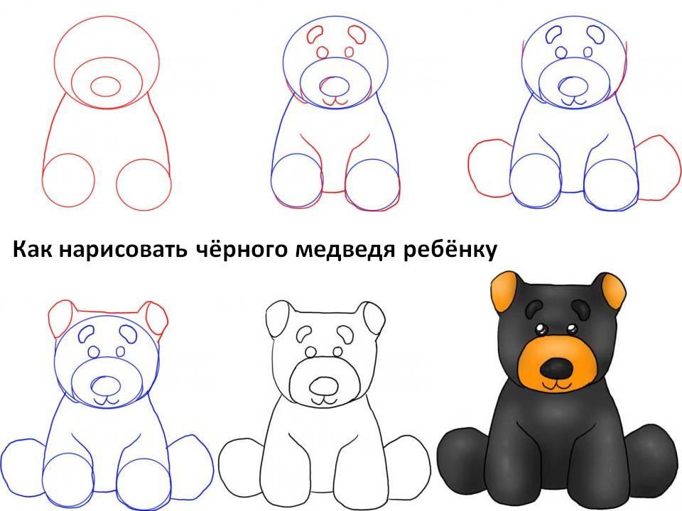 Как нарисовать чёрного медведя ребёнку