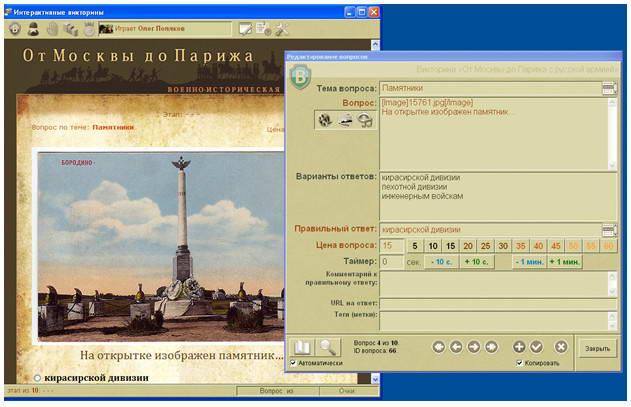 Программа для создания онлайн викторин