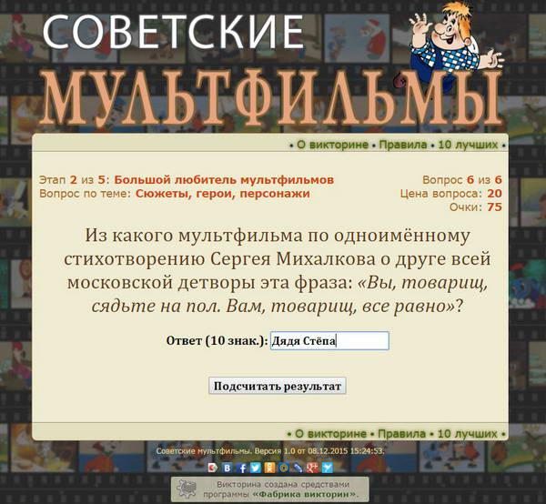 """Викторина онлайн """"Советские мультфильмы"""""""
