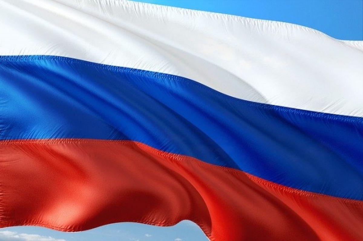 Где можно купить флаг России?